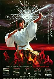 Legend of the Eight Samurai Poster