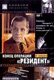 Konets operatsii Rezident Poster