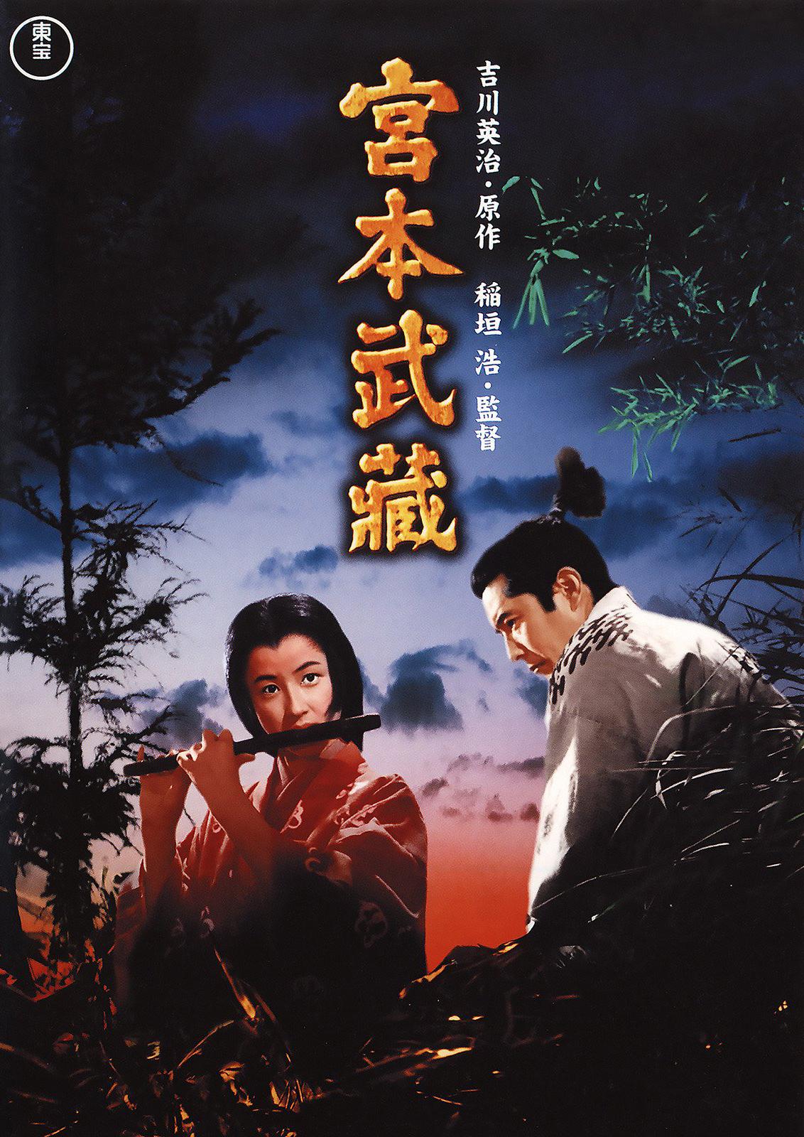 samurai i musashi miyamoto (1954) full movie