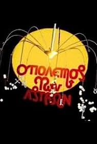 O polemos ton astron (2010)