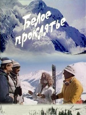 Beloe proklyate ((1987))