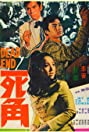 Dead End (1969) Poster