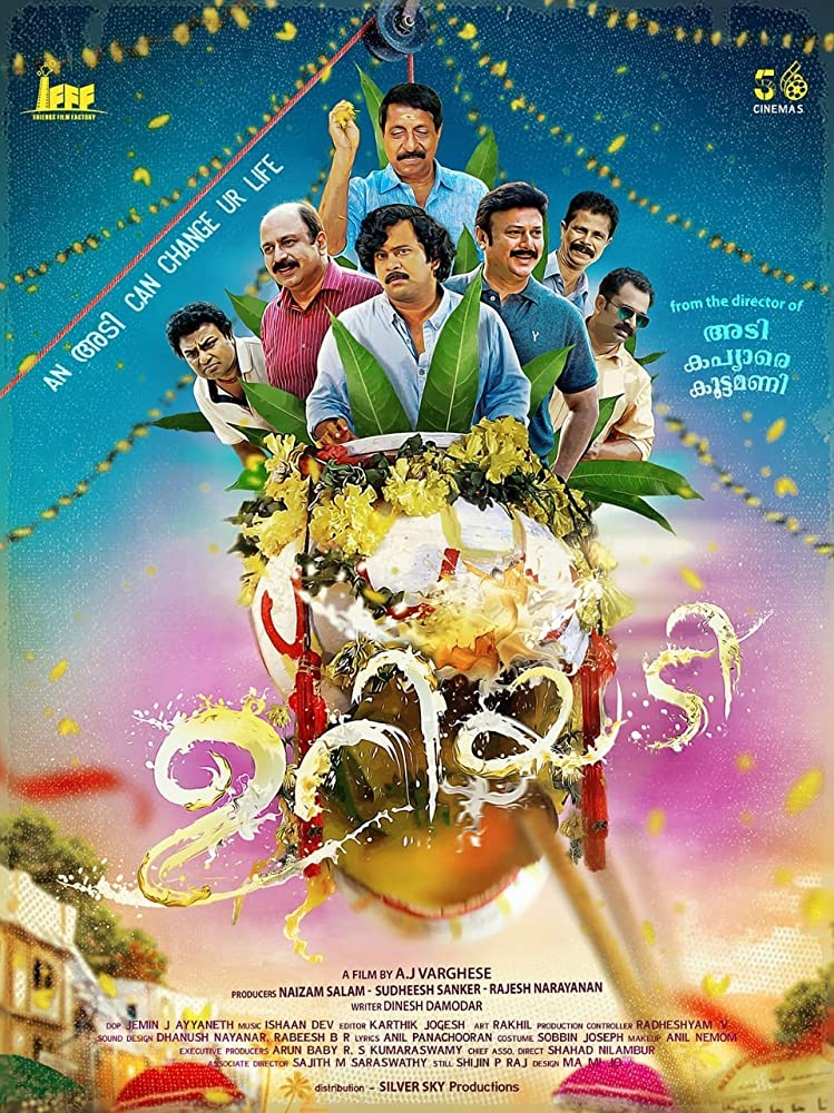 Uriyadi 2020 Malayalam 400MB HDTVRip Download