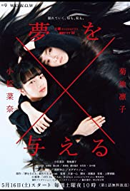 Yume wo ataeru Poster