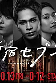 Shinjuku Seven Poster