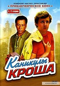 Downloadable movies websites Kanikuly Krosha [2048x2048]