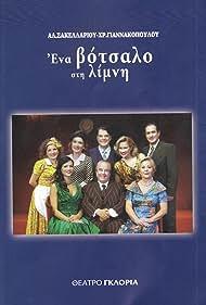Ena votsalo sti limni (2011)