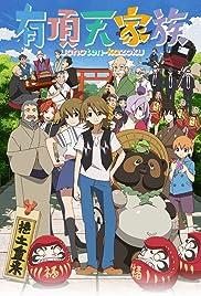 The Tanuki Shogi Tournament Poster
