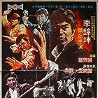 Yi wang da shu (1973)