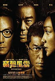 Sit ting fung wan 3 (2014)