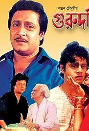 Guru Dakshina (1987) film en francais gratuit