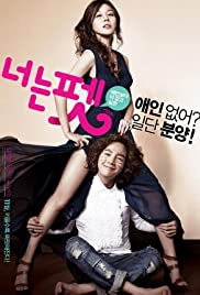 Watch Movie You Are My Pet (2011)