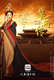 Legend of Miyue Poster