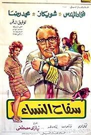 Safah Al Nesa(1970) Poster - Movie Forum, Cast, Reviews