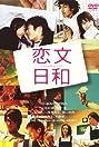 Koibumi-biyori (2004) Poster