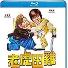 Lao hu tian ji (1978)