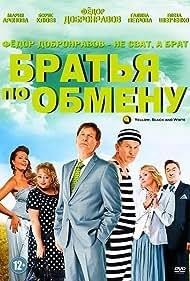 Bratya po obmenu (2013)