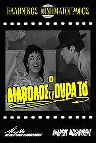Andreas Barkoulis and Martha Karagianni in O diavolos kai i oura tou (1962)