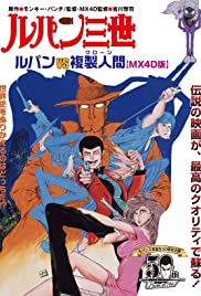 Lupin the 3rd: The Mystery of Mamo Poster