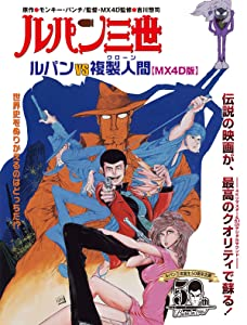 The Lupin the 3rd: The Mystery of Mamo
