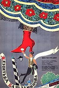 Georgiy Vitsin in Zhenitba Balzaminova (1964)