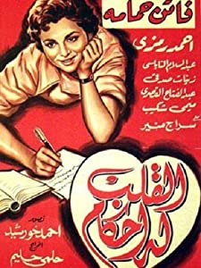 Movie ready download El kalb loh ahkam by Henry Barakat [480x854]