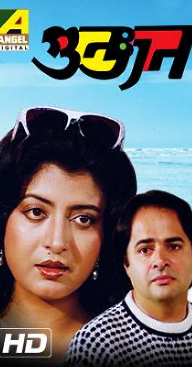 Gunjan 1992 Imdb