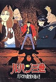 Lupin III: The Pursuit of Harimao's Treasure Poster