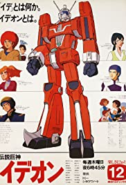 Space Runaway Ideon Poster