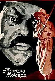 Mykola Dzherya (1927)