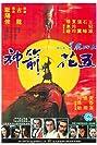 Wu hua jian shen (1978) Poster
