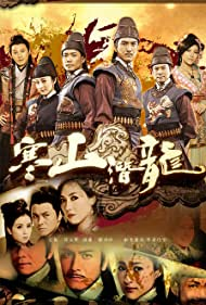 Ghost Dragon of Cold Mountain (2014)