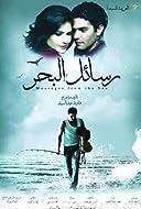 Asfour Stah (1990) - IMDb
