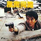 Fung yue tung lo (1990)