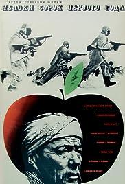 Yabloki sorok pervogo goda Poster