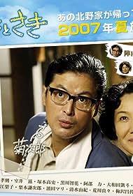 Takanori Jinnai and Shigeru Muroi in Kikujirô to saki (2003)