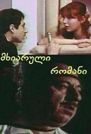 Mkhiaruli romani Poster