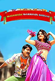 Malligadu Marriage Bureau (2014) 720p