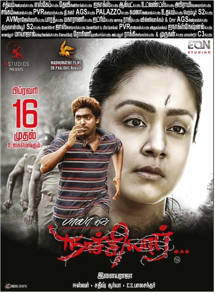 Jyotika and G.V. Prakash Kumar in Naachiyar (2018)
