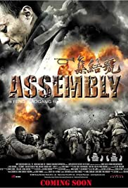 Assembly (2007) Ji jie hao 720p