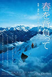 Haru wo seotte Poster