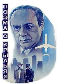 Poema o krylyakh (1980)