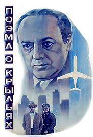 Poema o krylyakh Poster
