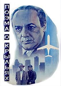 New movies 720p download Poema o krylyakh Soviet Union [480x272]