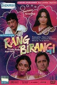 Parveen Babi, Deepti Naval, Amol Palekar, and Farooq Shaikh in Rang Birangi (1983)