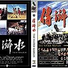 Shui hu zhuan (1972)
