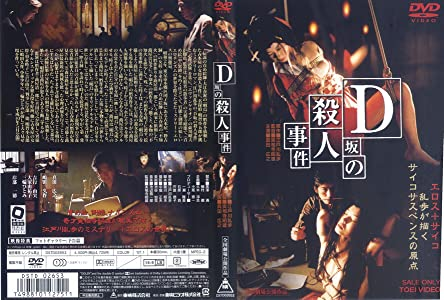 New movie hd download site D-Zaka no satsujin jiken Japan [480x854]
