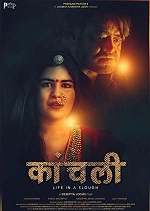 Kaanchli Life in a Slough movie, song and  lyrics