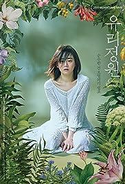 Yoorijungwon Poster