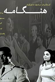 Hengameh (1968)